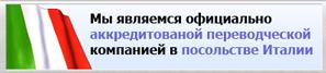 Мы являемся официально аккредитованной переводческой компанией посольства Италии в Москве